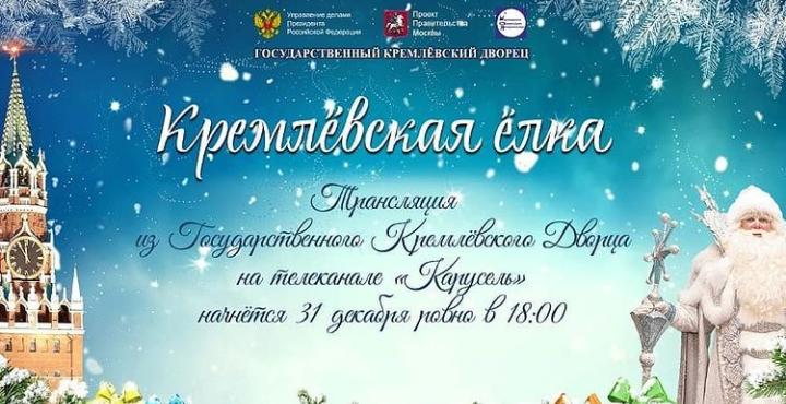 Кремлёвская ёлка в этом году впервые пройдет в формате телеверсии